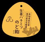 生姜ハチミツのど飴