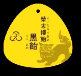 榮太樓飴 黒飴