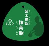 榮太樓飴 抹茶飴