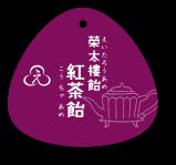 榮太樓飴 紅茶飴