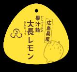 果汁飴 大長レモン