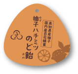 柚子ハチミツのど飴