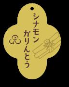 シナモンかりんとう
