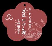 ピーセン「浅草 やげん堀」七味唐辛子