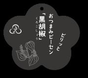 ピーセン「黒胡椒」
