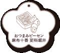 ピーセン「麻布十番 更科堀井」柚子きり醤油タレ