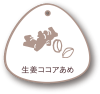 生姜ココア飴