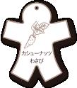 kinjirushi_tag8