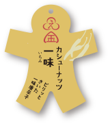 kinjirushi_tag_on8