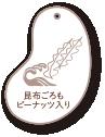 mamegashi_tag_9