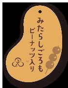 mamegashi_tag_on10