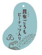 mamegashi_tag_on9