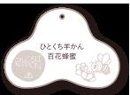 nippon_tag_7