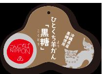 nippon_tag_on6