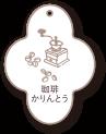 karintou_tag10