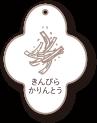 karintou_tag11