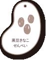 mamegashi_tag_11